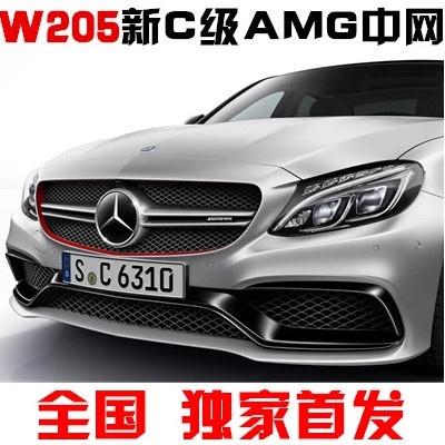 W205 Modified Luxury 15 New Mercedes C Class W205 Modified Movement Version C63amg-1723 Of Unique W205 Modified-1723