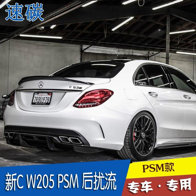 W205 Modified Unique Mercedes Benz C Class W205 C180c260c300c63 Modified Psm-1723 Of Unique W205 Modified-1723